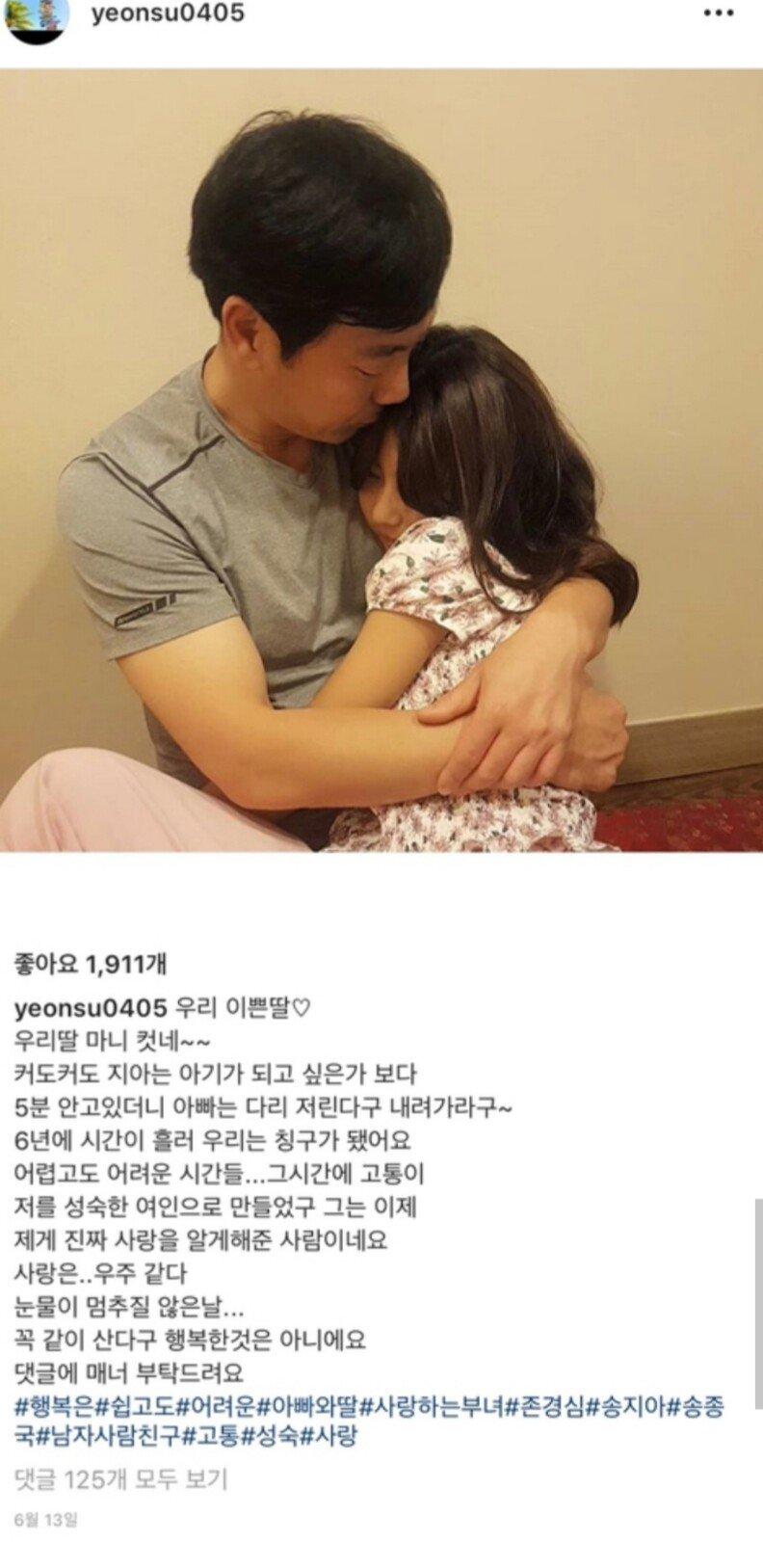 송종국 전아내 박잎선씨 인스타그램 jpg