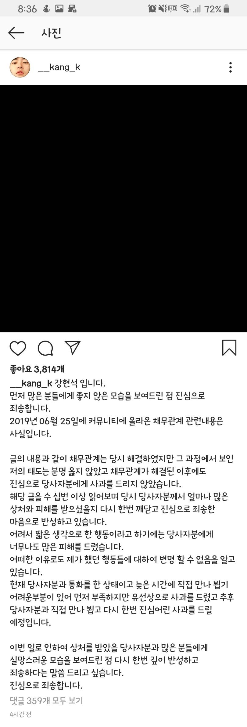 Screenshot_20190626-083600_Instagram.jpg 이승윤 매니저 사과문 떴다 . Apple