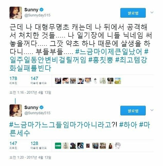 늑음아.jpg 연예인 SNS 패드립 레전드