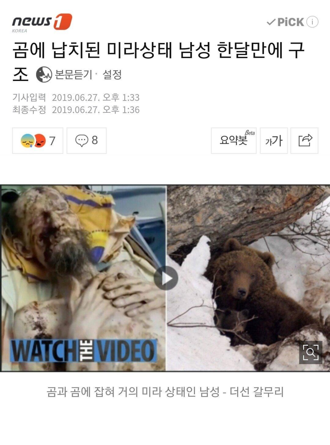 Screenshot_20190627-134431_NAVER.jpg 곰에 납치되 한달만에 구조된남성