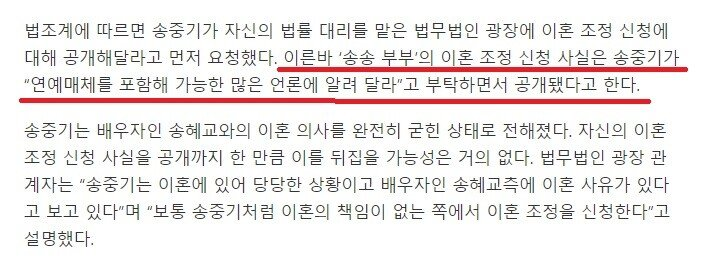 """""""송혜교 측에 이혼 사유 있다""""..송중기, 언론에 먼저 공개"""