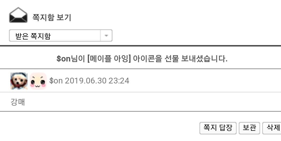 Screenshot_20190630-232518_Samsung Internet.jpg 아 강매당함ㅡㅡ