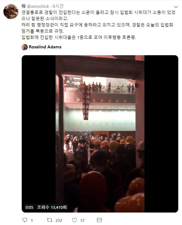 캡처_2019_07_02_08_07_14_445.png 스압) 한편의 드라마를 보는것 같았던 어제 홍콩 시위상황.jpg