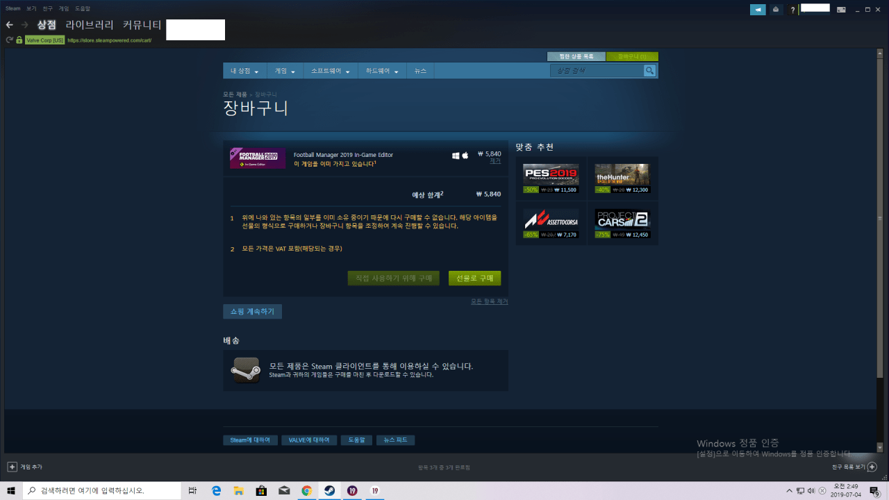 fm주의] 뭐냐 이거 게임 샀더니만 ㅠㅠ - 유머/이슈/정보 - 에펨코리아