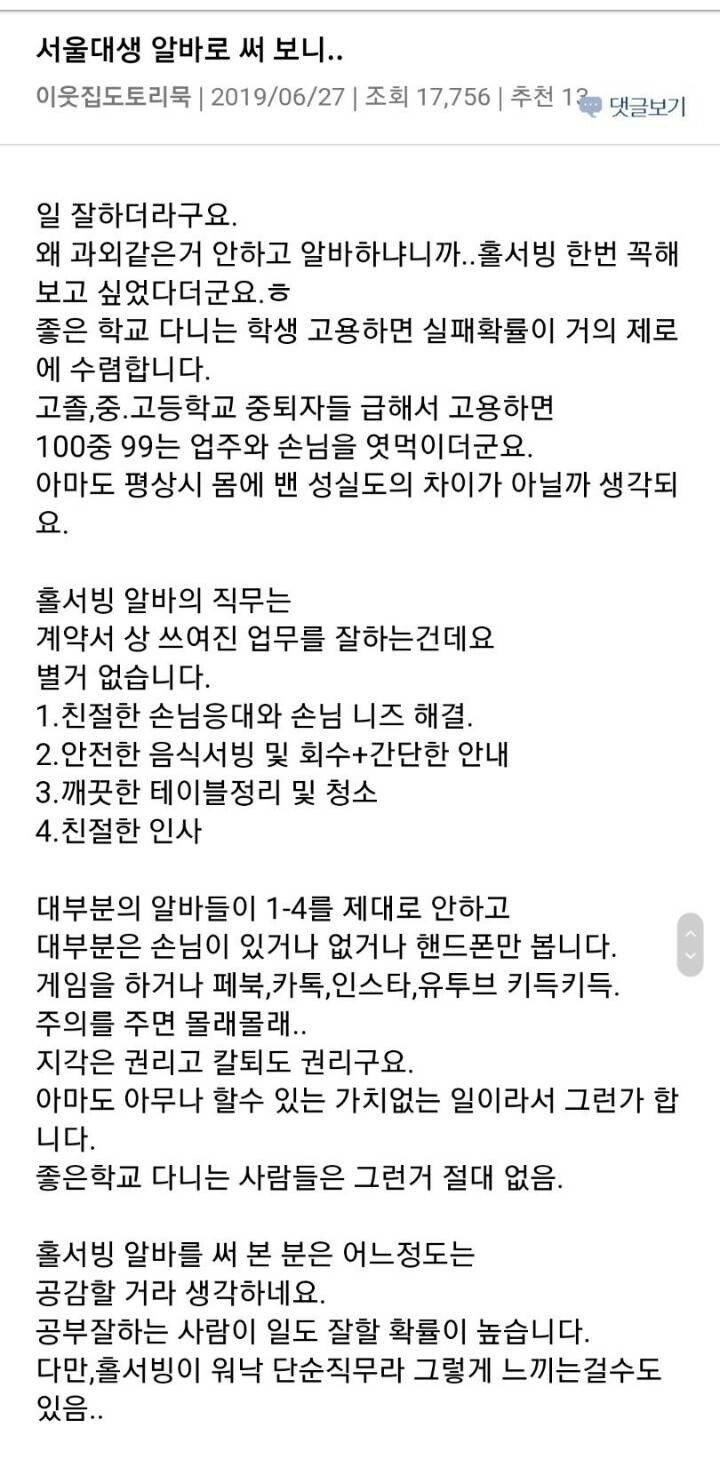 서울대생 알바 채용 후기...jpg
