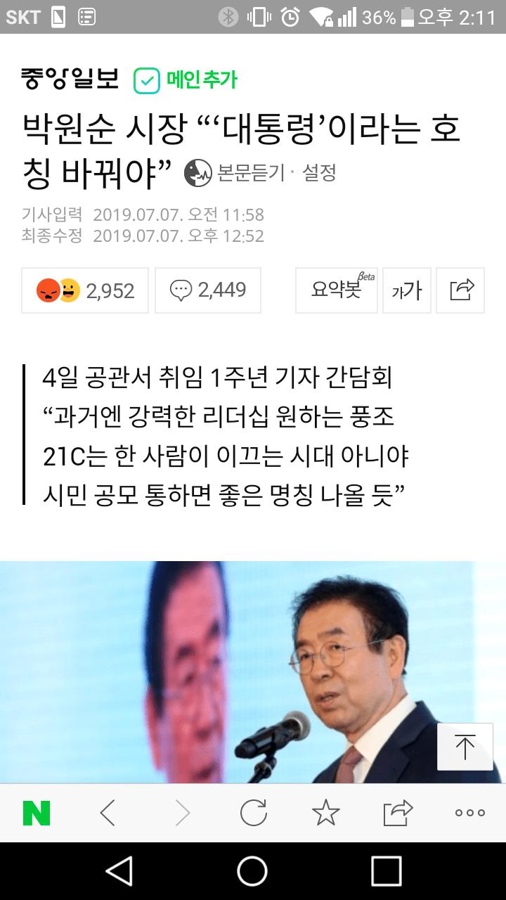 Screenshot_2019-07-07-14-11-09.png 차기 대통령님..
