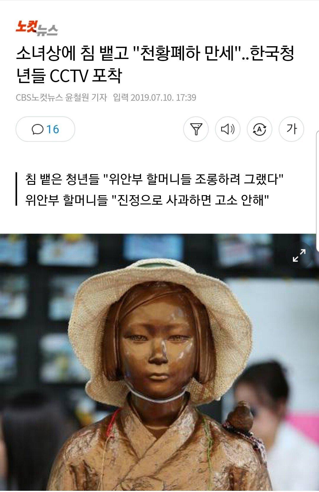 Screenshot_20190710-174849_Samsung Internet.jpg 소녀상에 침뱉은 하나베 패거리 근황 JPG