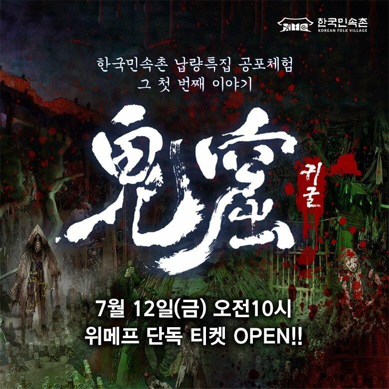 D_KWBZlU4AA5pi1.jpg 한국민속촌이 작정하고 7년만에 다시 오픈하는 이벤트.jpg