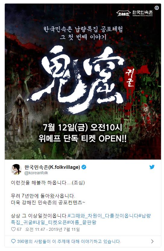 캡처.PNG 한국민속촌이 작정하고 7년만에 다시 오픈하는 이벤트.jpg