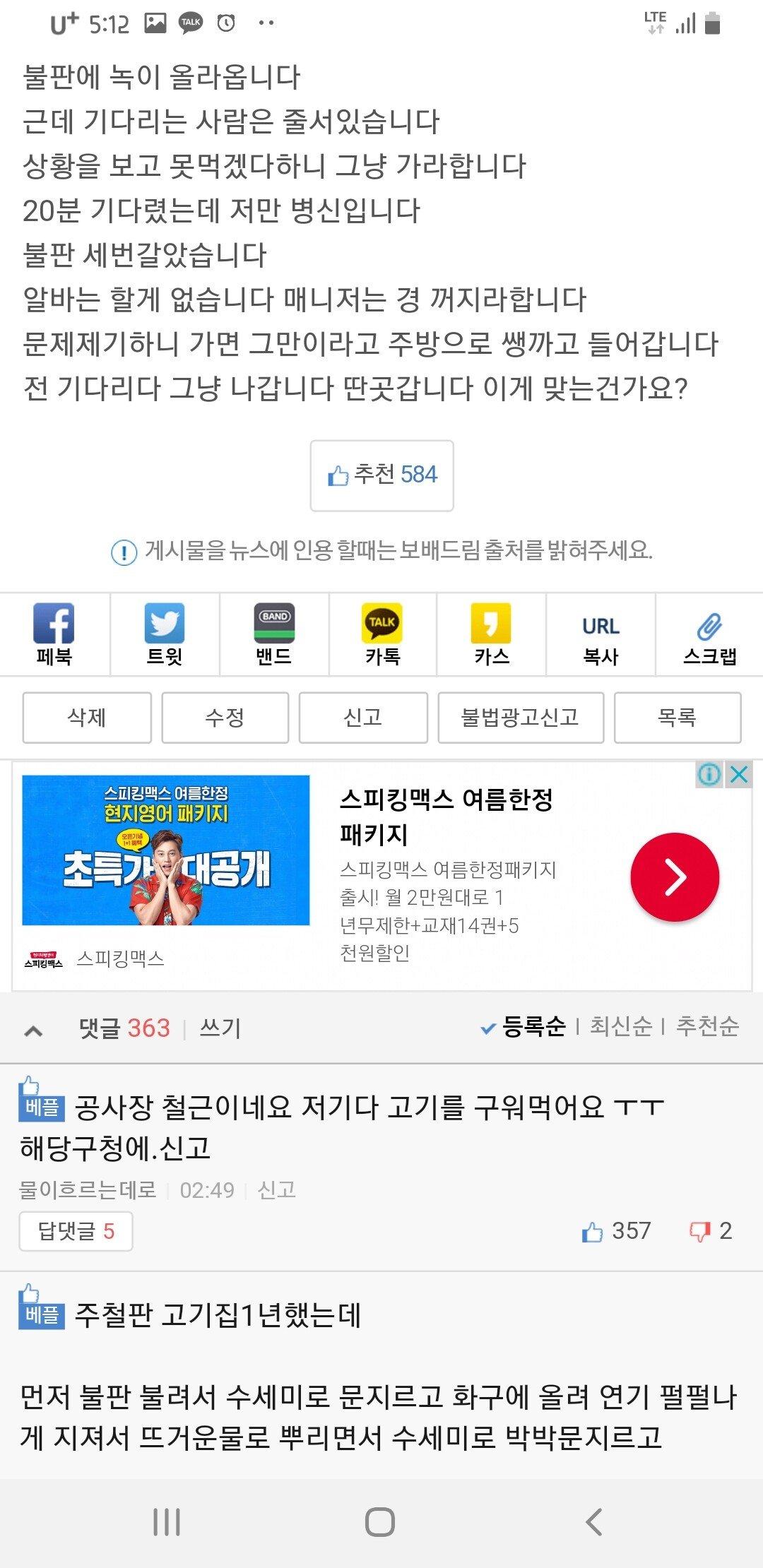 Screenshot_20190711-171208_Samsung Internet.jpg 보배펌) 송도 어느 껍데기집의 위생상태