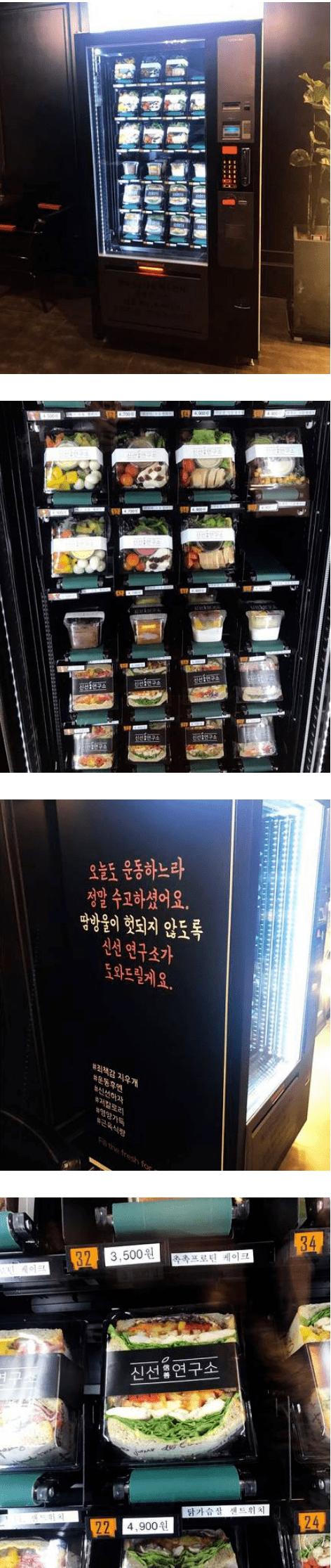 trjfcgjkvh.png 요즘 헬스장 자판기 근황.jpg