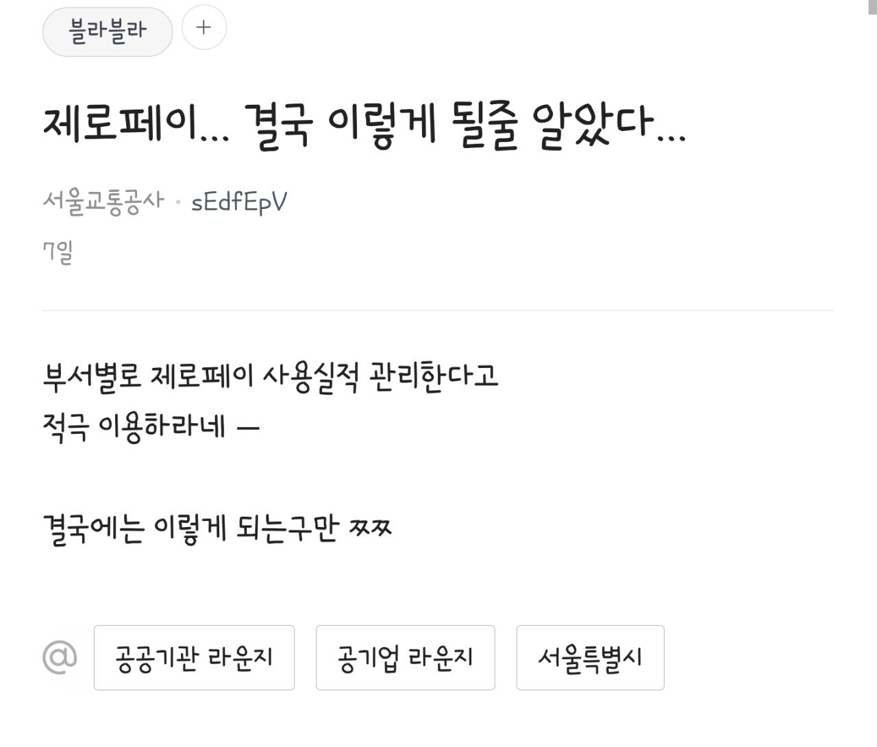 서울시 제로페이 근황