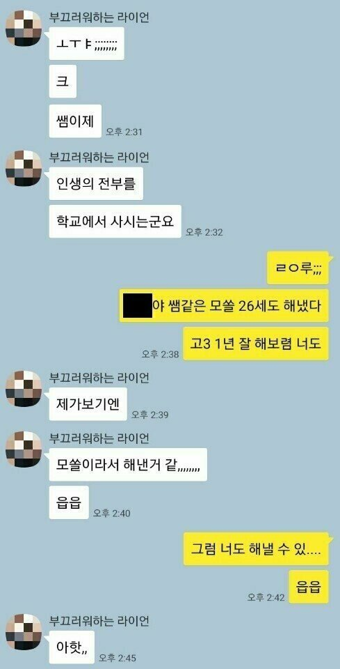 i13217363532.jpg 수학 41점 맞아서 과외선생 잘림(feat.뒷이야기)