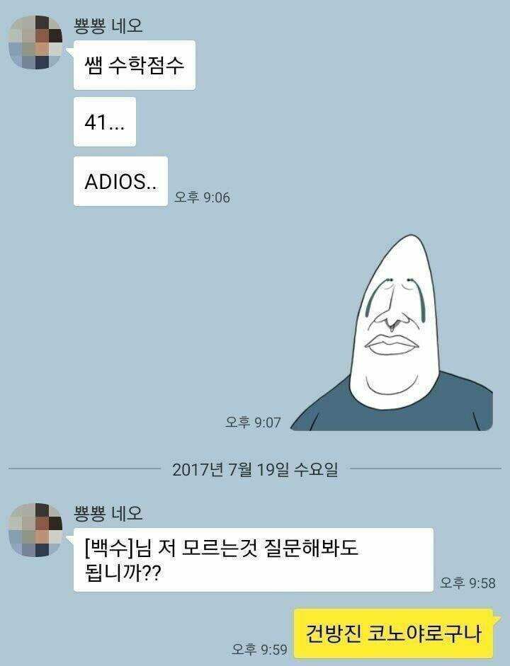 i13216481771.jpg 수학 41점 맞아서 과외선생 잘림(feat.뒷이야기)