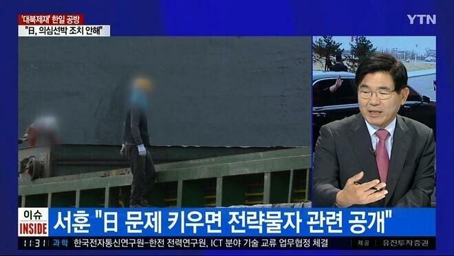 """1563335834943.jpg 서훈 """"일본 자꾸 까불면 북한에 준 거 깐다"""".jpg"""
