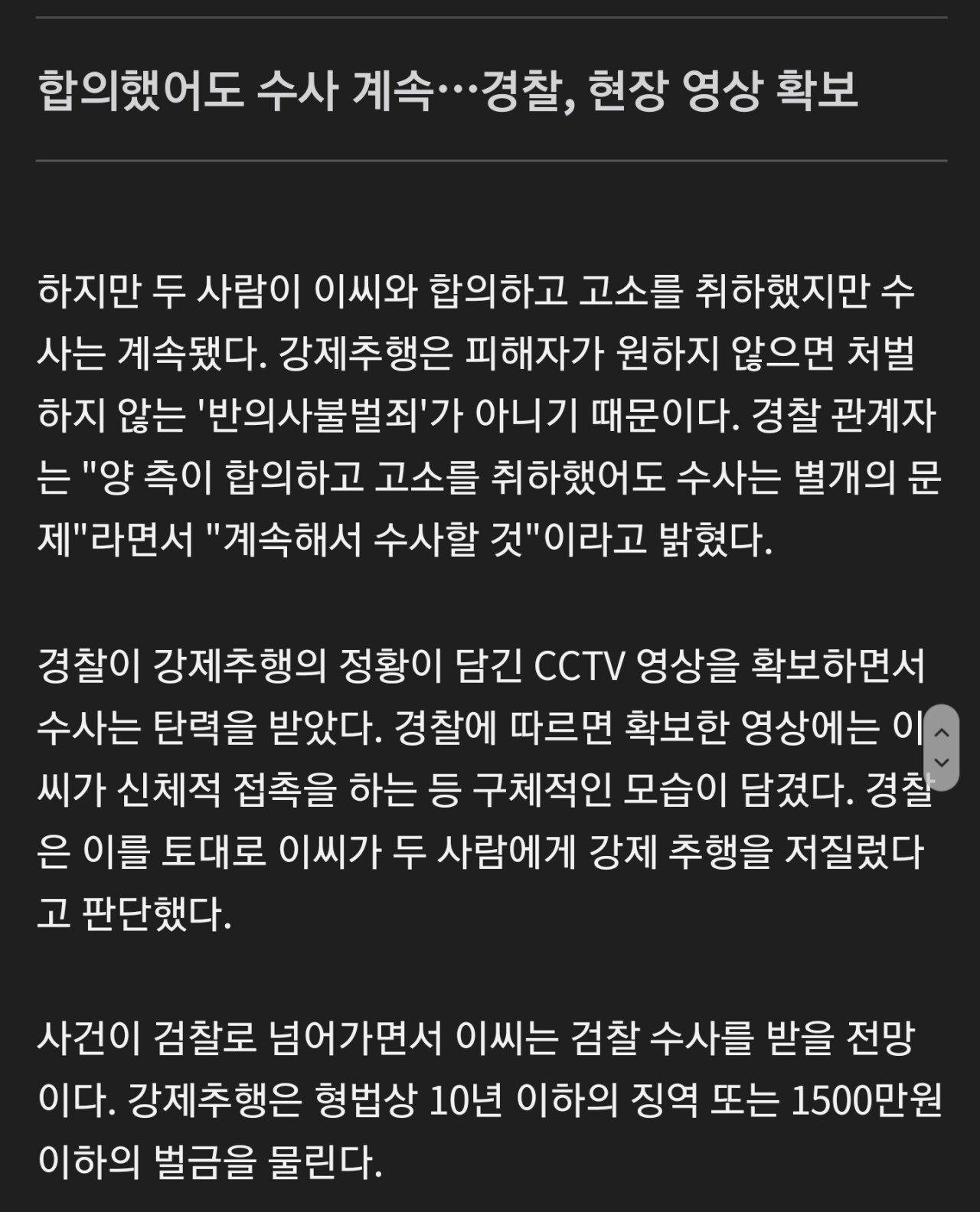 """경찰 """"이민우 강제추행 혐의 있다…영상 확보"""