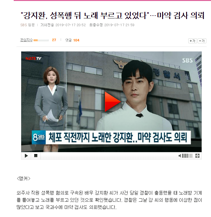 1.png 강지환이 성폭행 한 뒤 한행동은 바로.jpg
