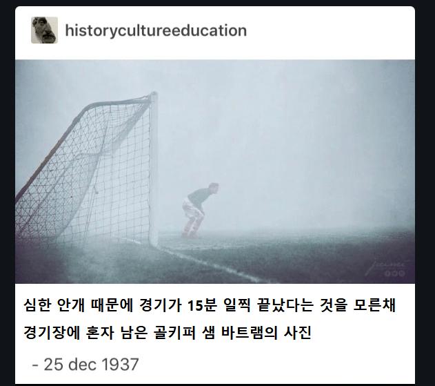 축구 역사상 가장 외로웠던 골키퍼
