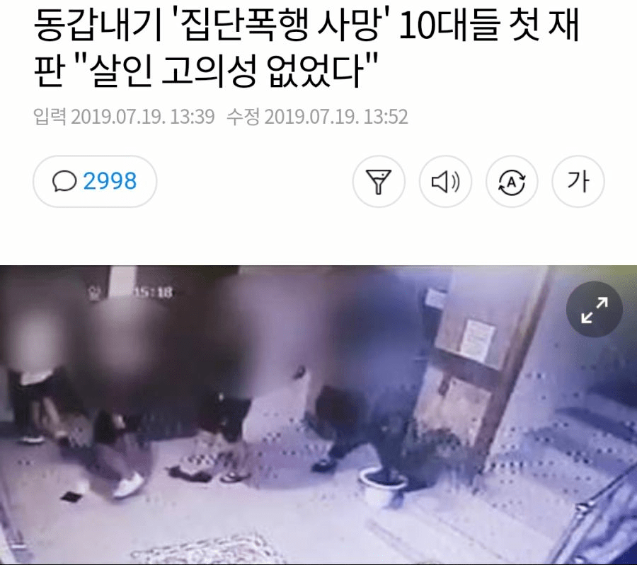 16c0945ab454fd865.png 광주 집단폭행사망 10대들 근황