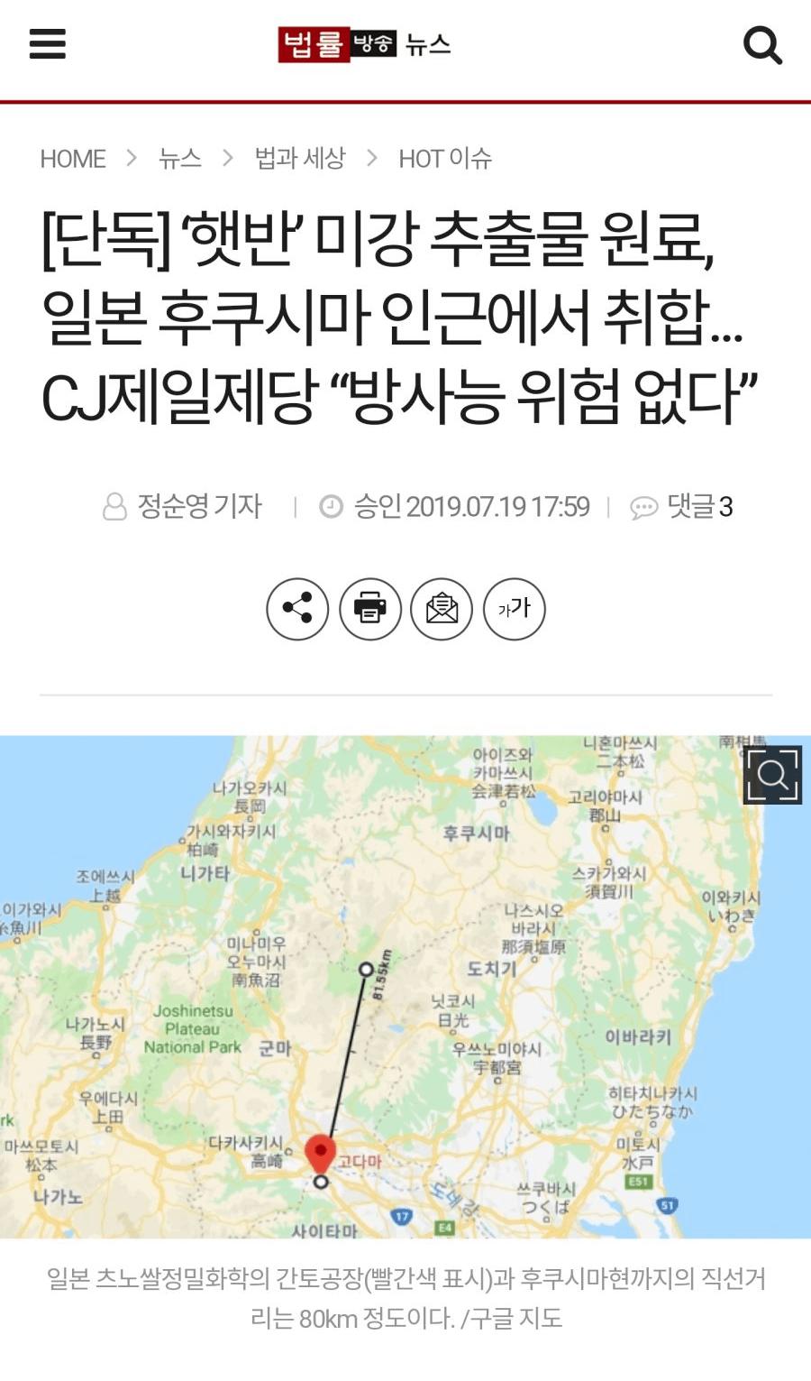 1.png \'햇반\' 미강 추출물 원료, 후쿠시마 인근에서 취합