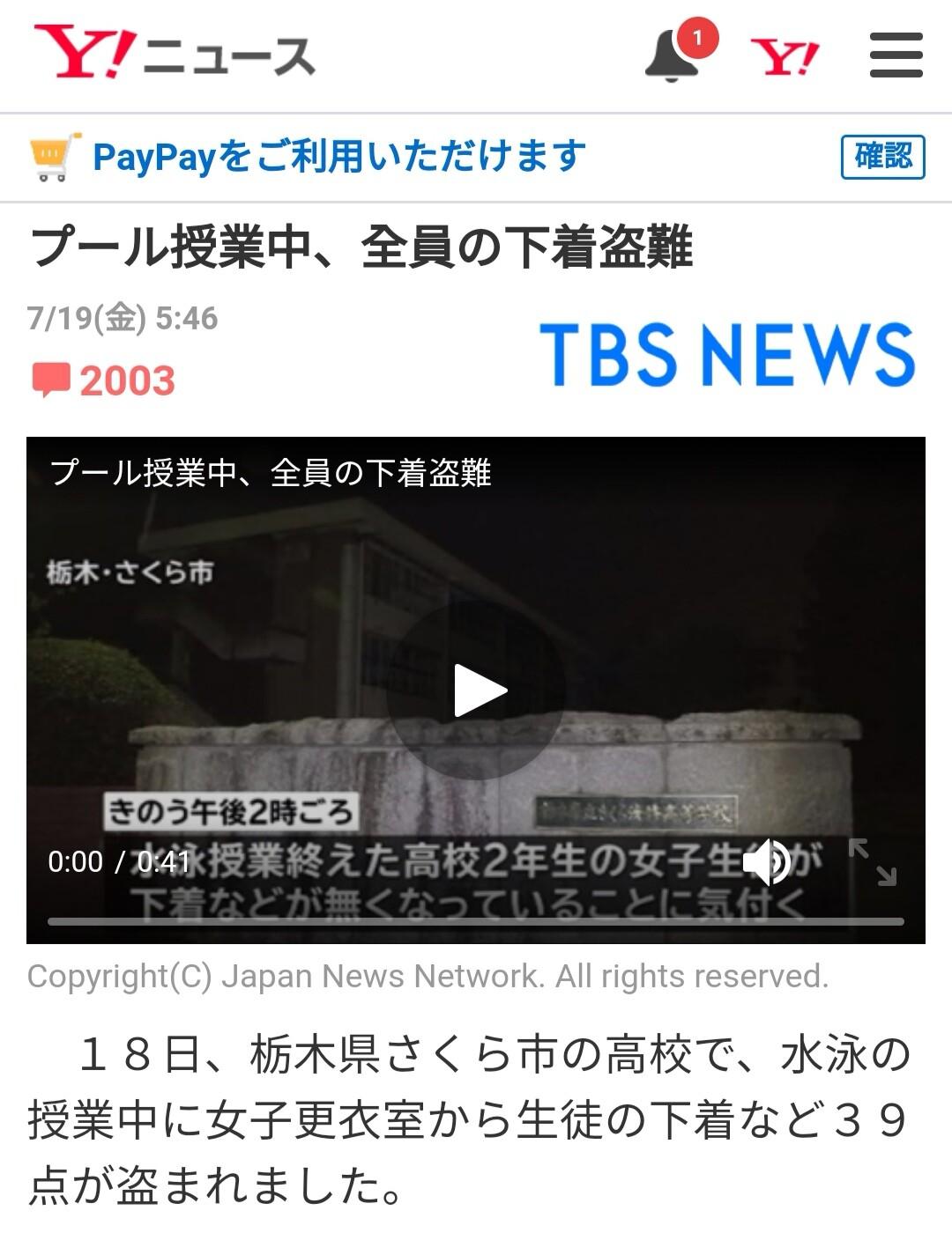 Screenshot_20190719_094023.jpg 오늘자 일본 여고생 속옷도둑ㄷㄷ