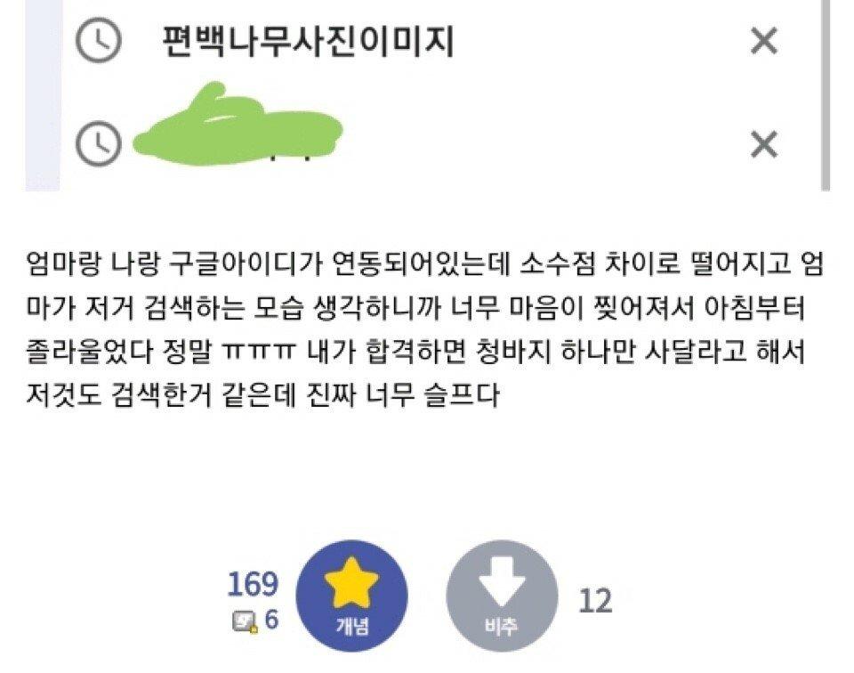 공무원 갤러리 안타까운 글