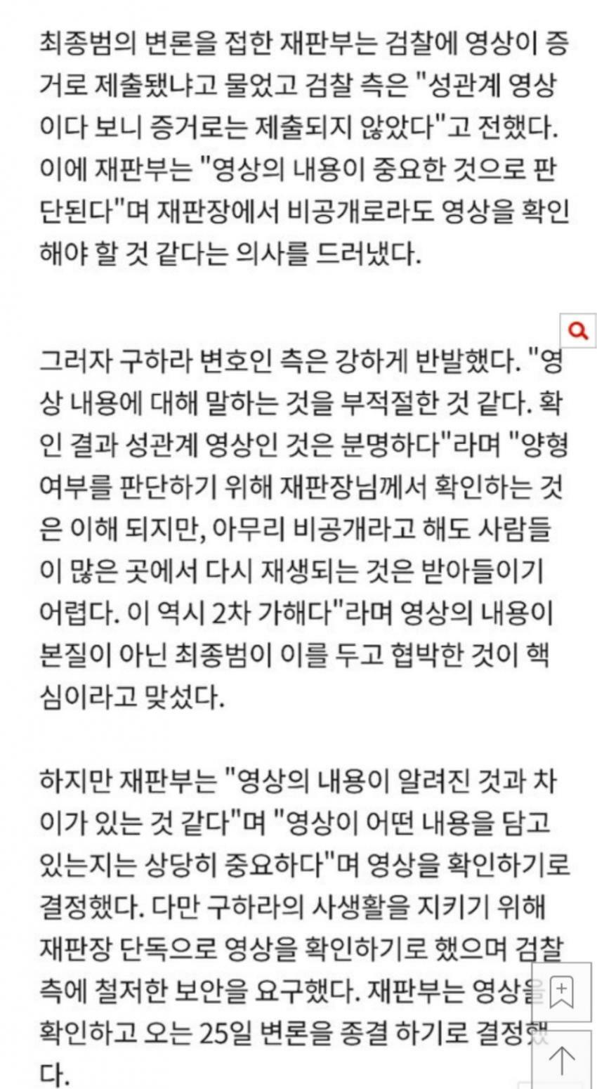 1563600166.jpg 구하라 성관계 동영상 원본 요구하는 판사....jpg