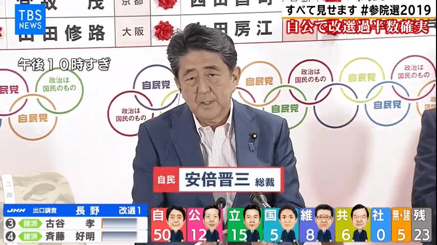 TBS NEWS のライブ ストリーム 4-21-1 screenshot.png 일본 참의원 선거 개표 상황.jpg