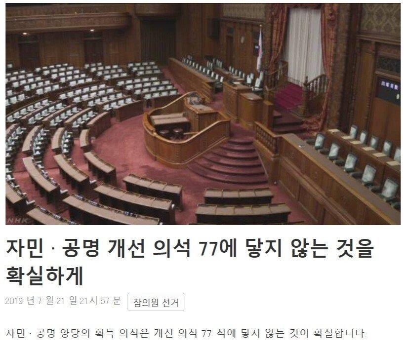 개헌불가 NHK 피셜.jpg 일본 참의원 선거 개표 상황.jpg
