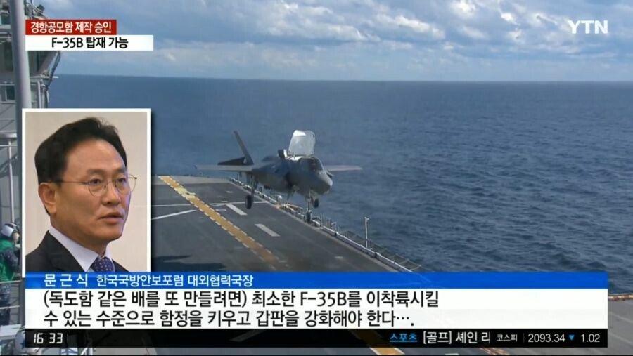4.jpg 국방부, F-35B 탑재 가능한 항공모함 만든다