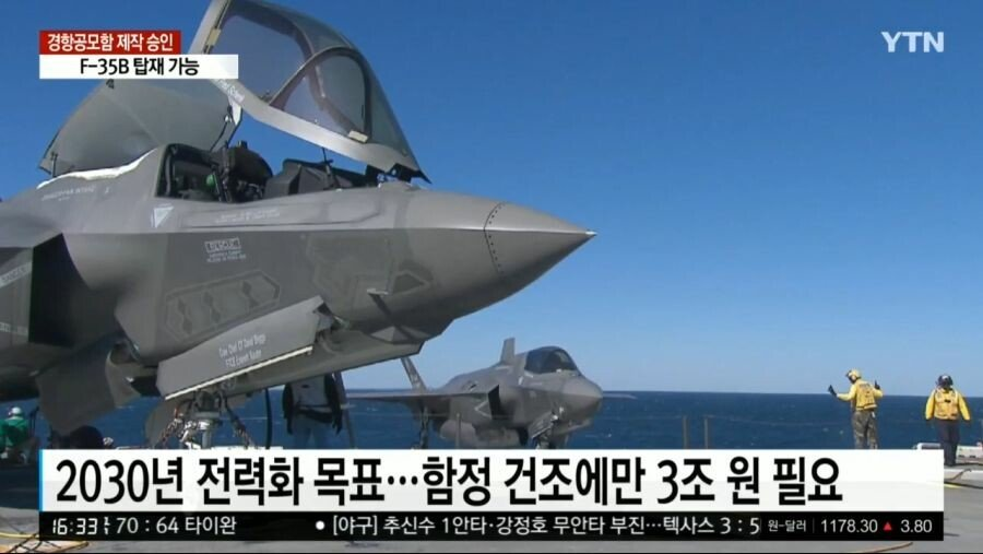 8.jpg 국방부, F-35B 탑재 가능한 항공모함 만든다