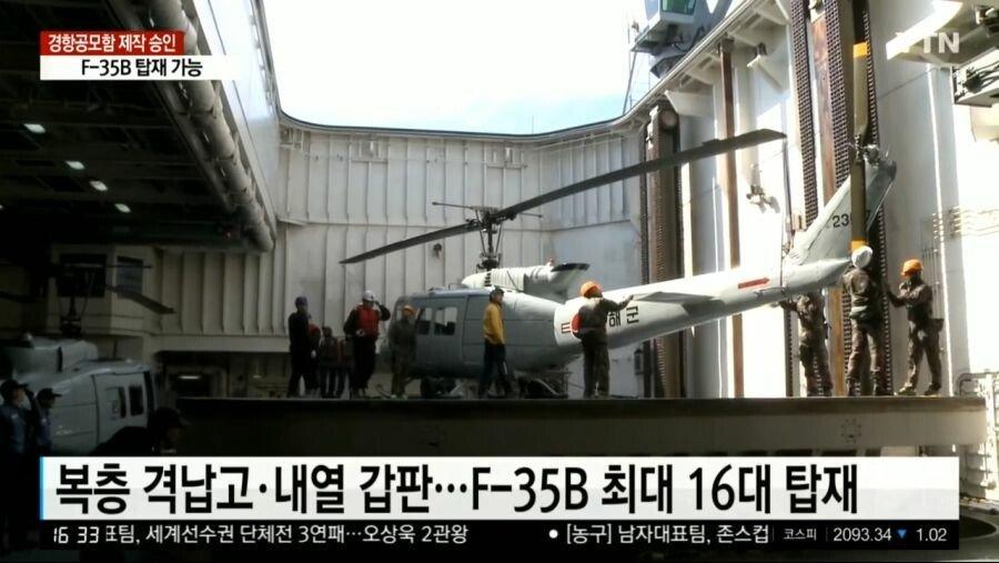 7.jpg 국방부, F-35B 탑재 가능한 항공모함 만든다