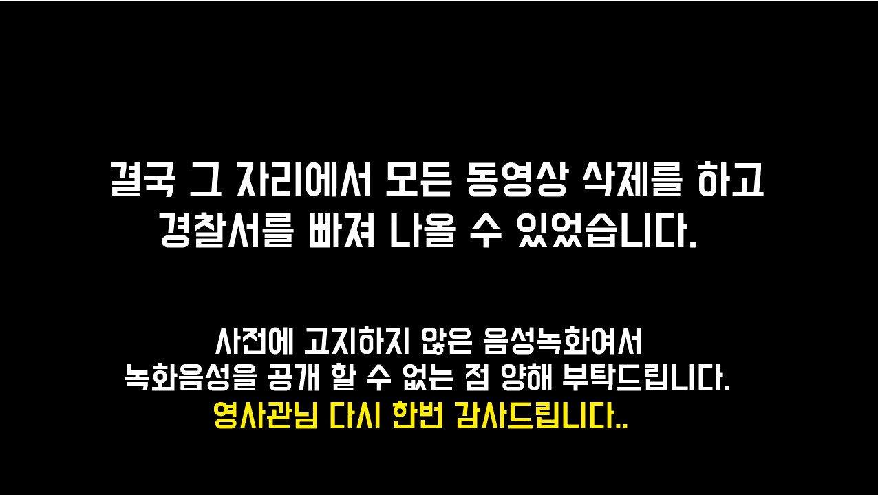bandicam 2019-07-24 22-14-41-930.jpg 베트남공안한테 억울하게 연행됐다가 풀려났습니다.. 마사지 받을때 조심하세요 jpg