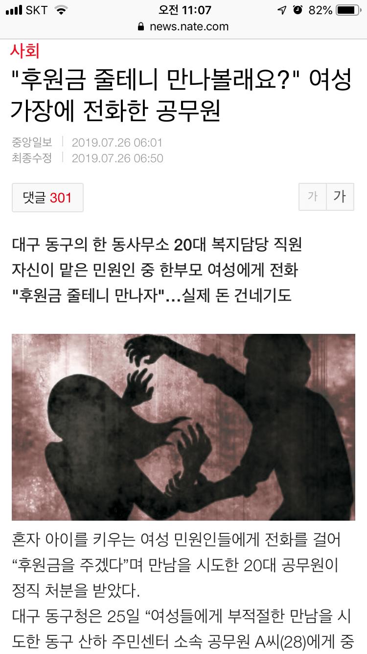 대한민국 복지계 공무원 근황