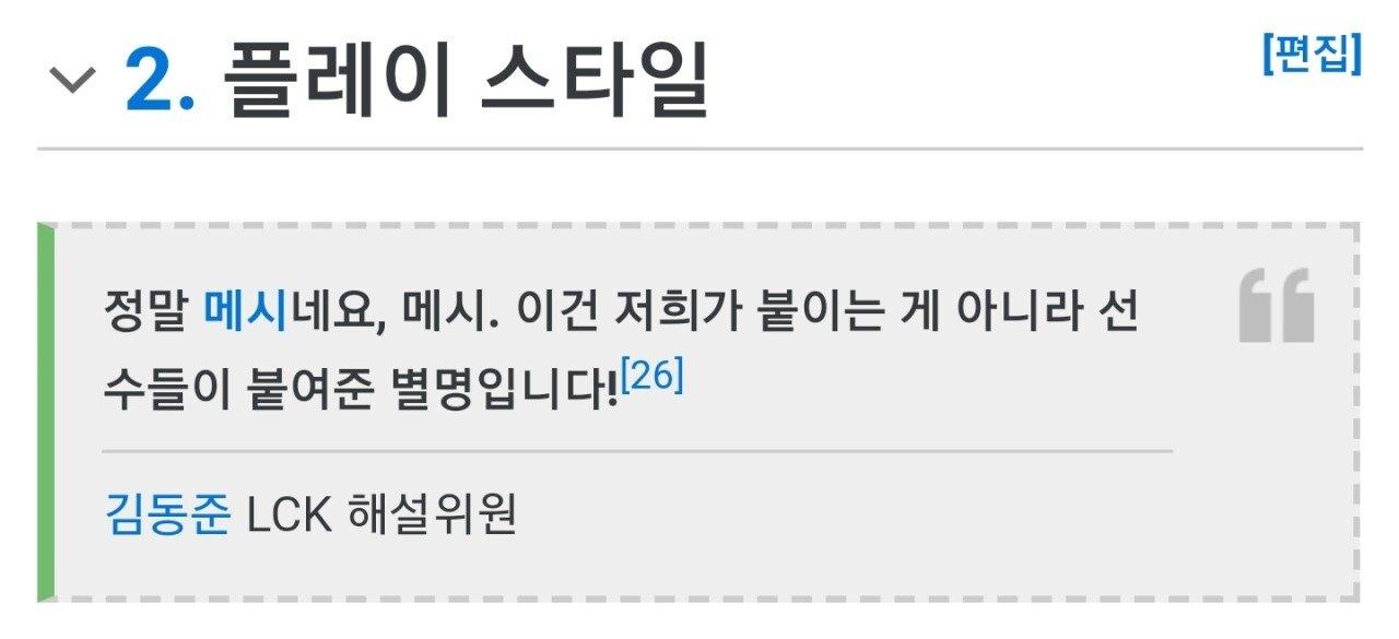 Screenshot_20190727-000557_Samsung Internet.jpg 페이커가 롤판 역대 최고의 선수인 이유