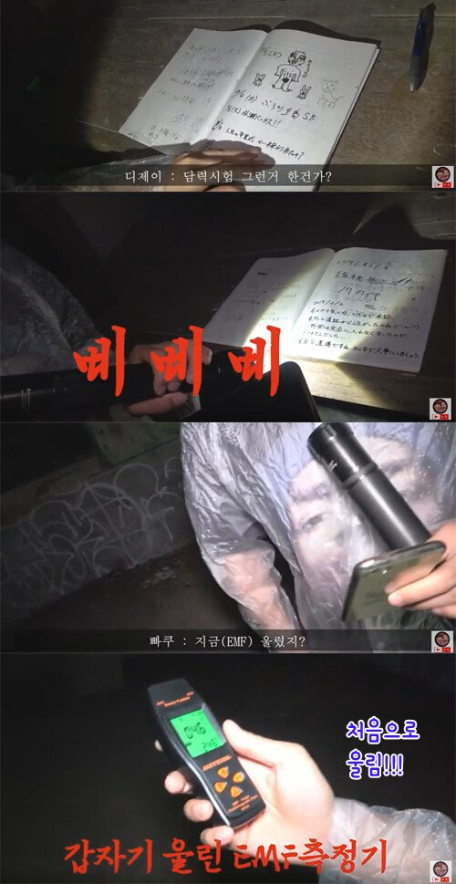 13.jpg 일본 심령스팟 흉가 오쿠타마 로프웨이 탐방기