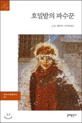 L.jpg 한국 문학이 서양보다 우월한 이유