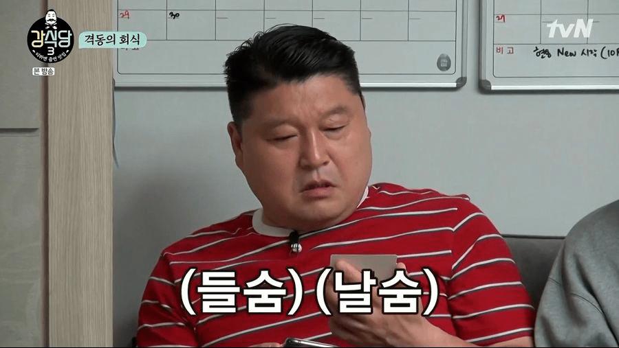 11.png [강식당3] 피자 주문을 처음 한다는 강호동.jpg