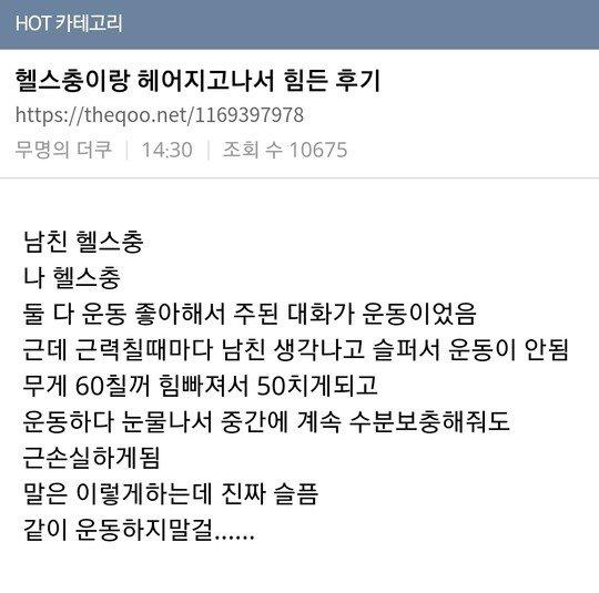 thumb_crop_resize (76).jpeg 헬스충이랑 헤어지고나서 힘든 후기..jpg