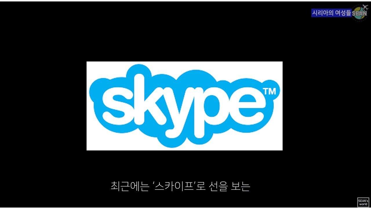 [미스터리] 남자가 없어 스카이프를 통해 맞선을 보는 중동 어느 국가의 이야기