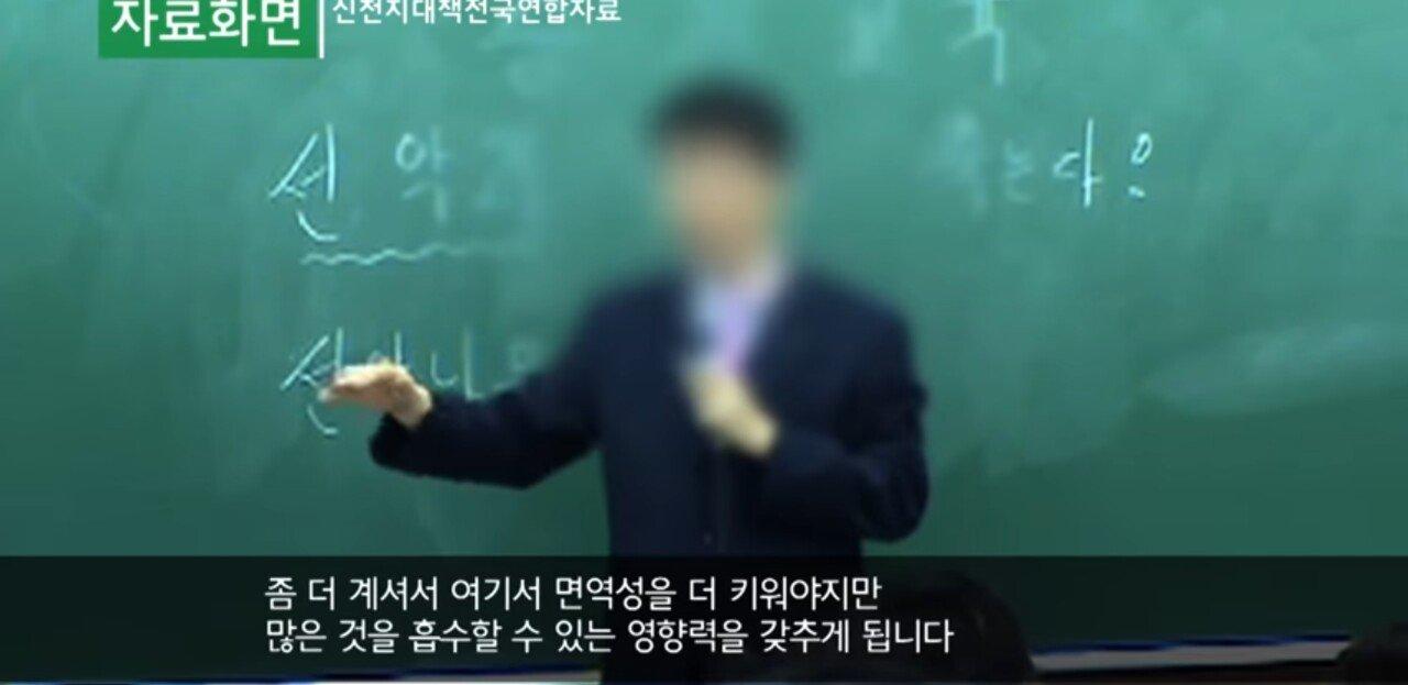 Screenshot_20190812-223105_YouTube.jpg 신천지에서 가르치는 수업내용