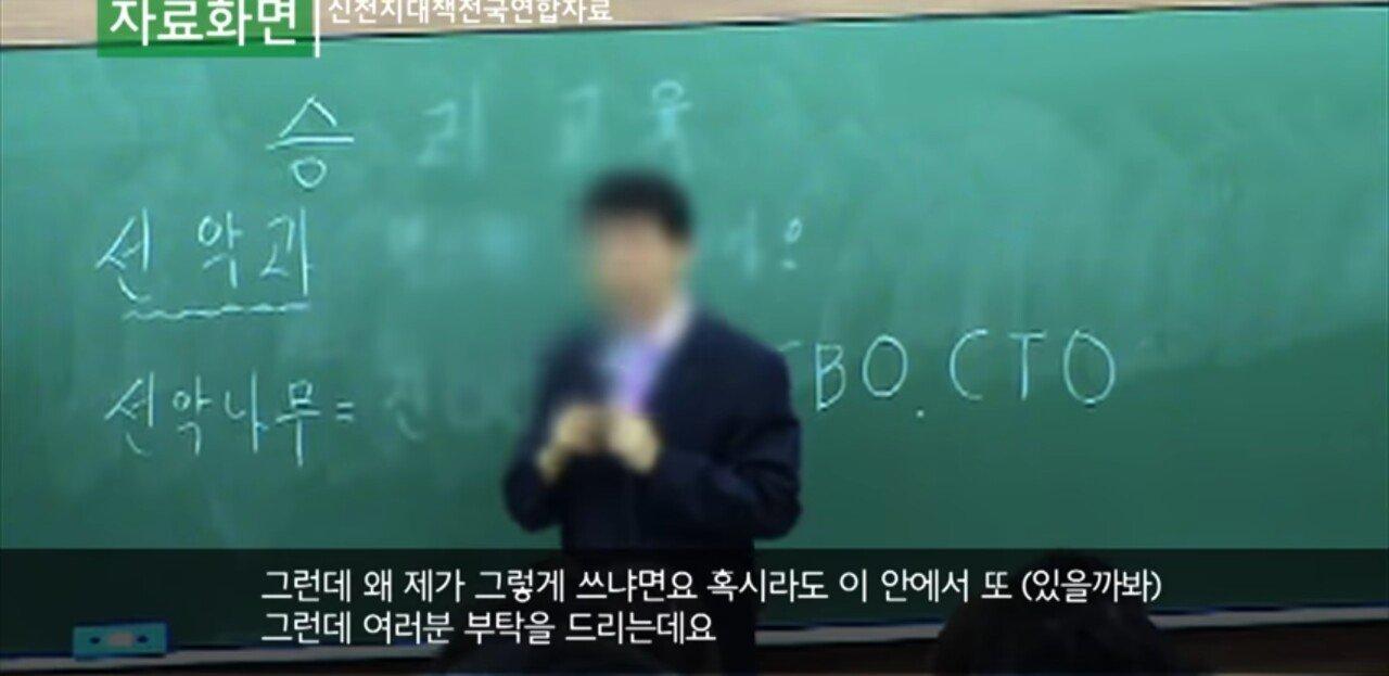 Screenshot_20190812-223219_YouTube.jpg 신천지에서 가르치는 수업내용