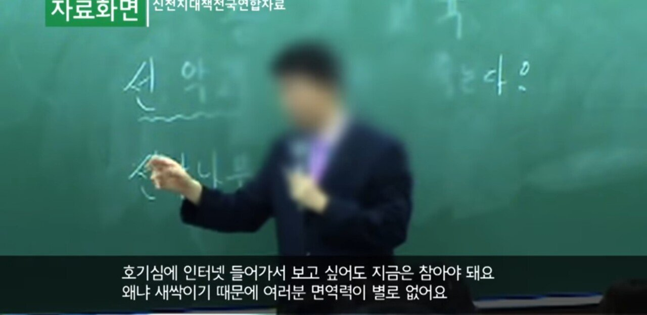 Screenshot_20190812-223049_YouTube.jpg 신천지에서 가르치는 수업내용