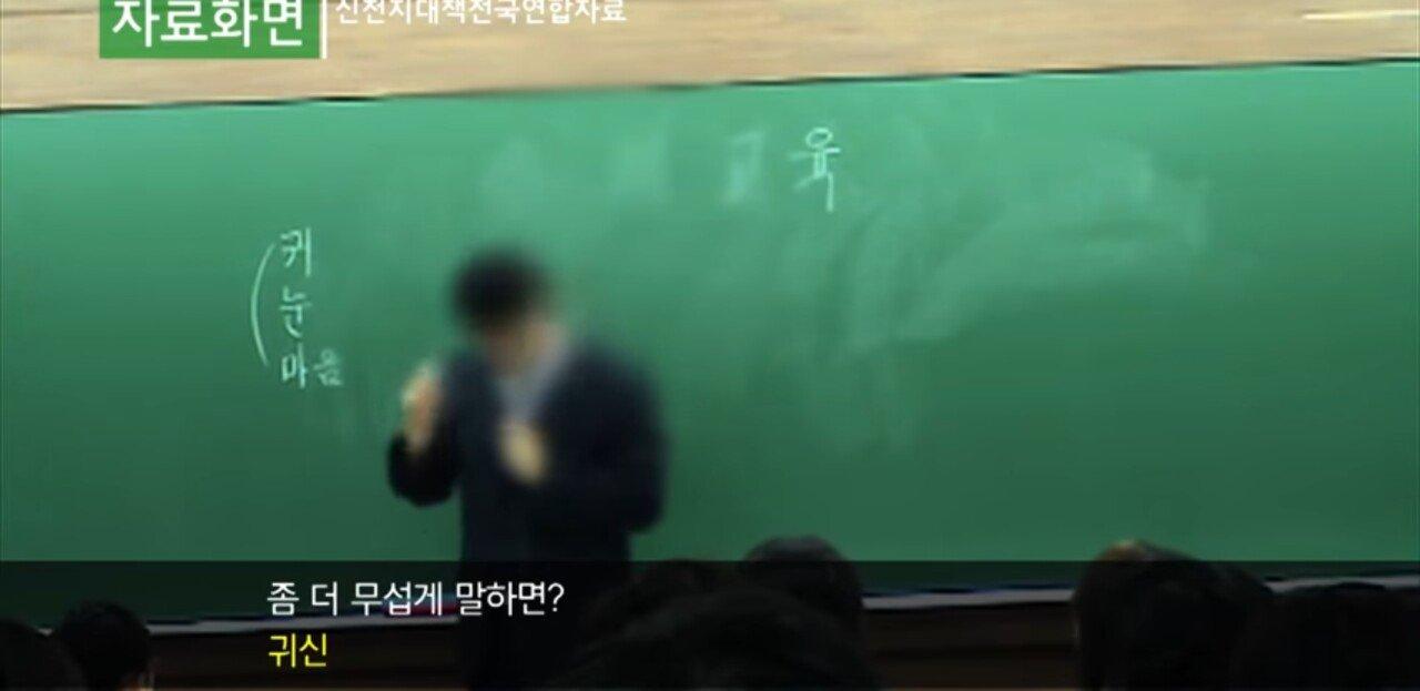 Screenshot_20190812-222954_YouTube.jpg 신천지에서 가르치는 수업내용
