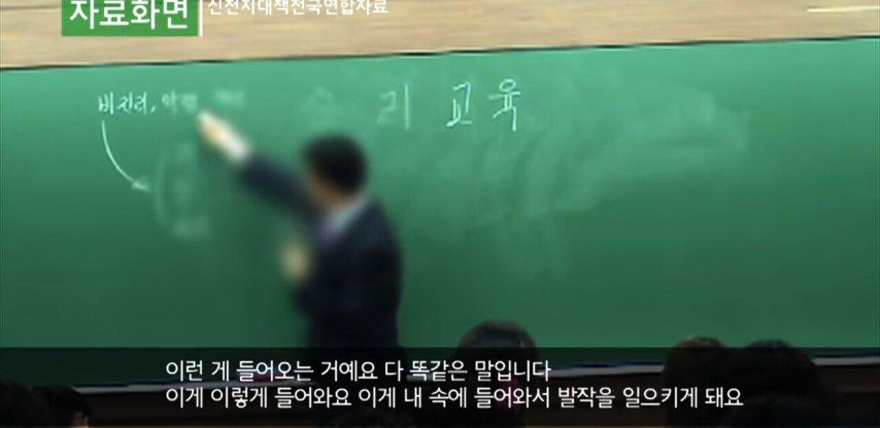 Screenshot_20190812-223036_YouTube.jpg 신천지에서 가르치는 수업내용