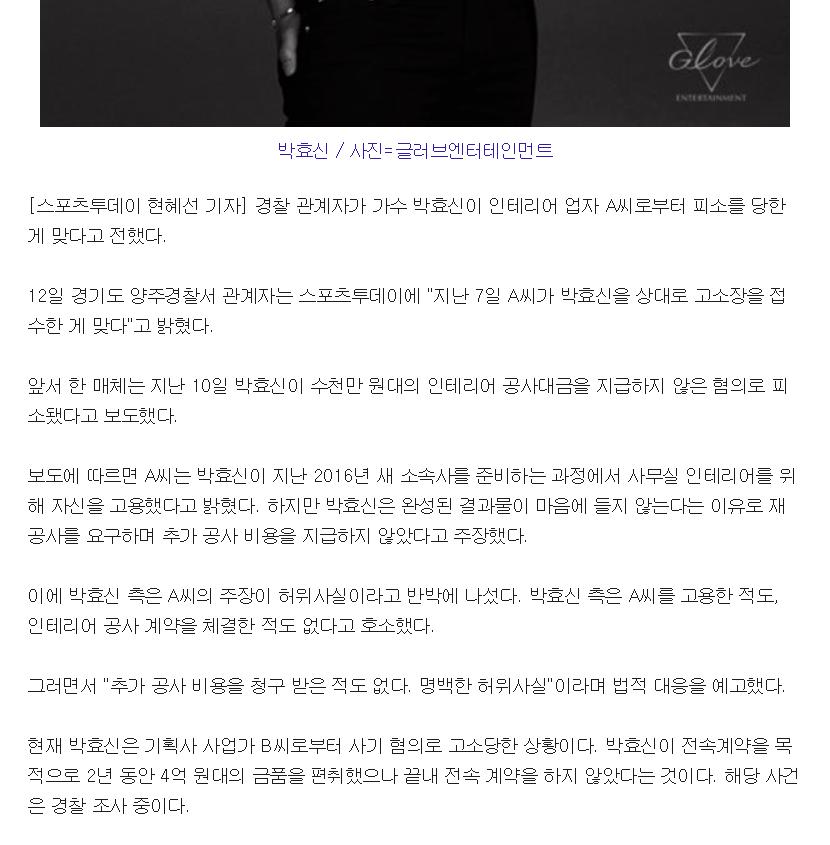 """이미지 13.png 경찰 측 """"박효신, 인테리어 업자로부터 피소당한 것 맞아"""""""