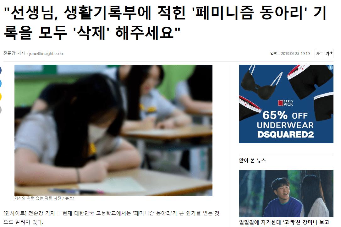 23323.png 청소년 페미니스트들의 현자타임