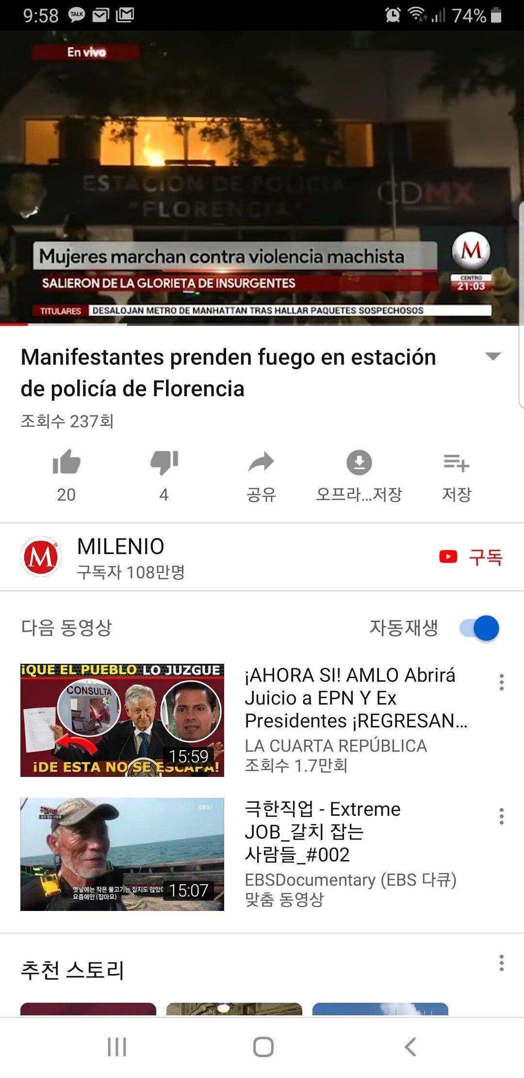 Screenshot_20190816-215807_YouTube.jpg 현재 멕시코 상황 - 미친X들의 시위