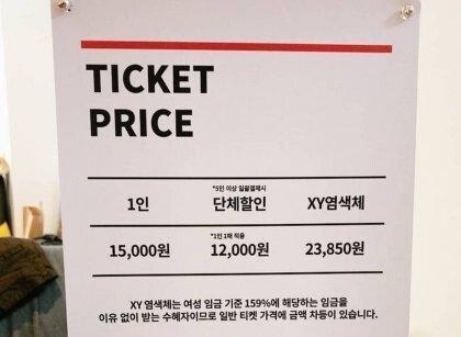 1.jpg 논란의 전시회 티켓 가격