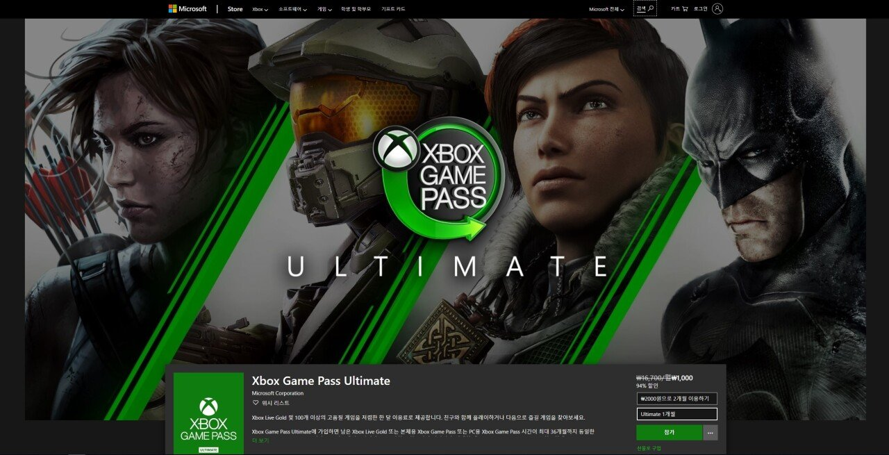 XBOX Game Pass Ultimate.jpg [Microsoft] Xbox Game Pass Ultimate 2달 이용권 (2,000원) (무료)